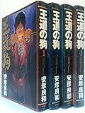 王道の狗 全4巻 完結セット (JETS COMICS) [コミックセット] - 安彦 良和