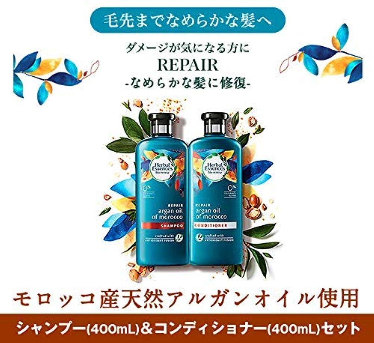 レパートリーネブ方向ハーバルエッセンス ビオリニュー モロッカンオイル リペア ヘアケア シャンプー(400mL) & コンディショナー(400mL) セット モロッコ産アルガンオイル配合 Herbal Essence Shampoo & Conditioner