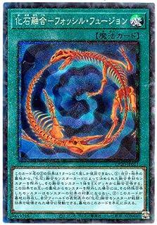 遊戯王 / 化石融合-フォッシル・フュージョン(コレクターズ)/ CP20-JP011 / COLLECTION PACK 2020(CP20)