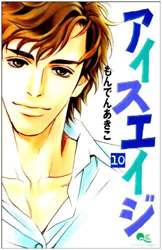 アイスエイジ 10 (クイーンズコミックス)