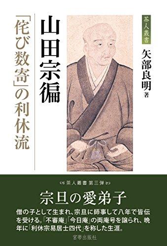 山田宗徧 (茶人叢書)