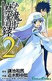 とある魔術の禁書目録 2巻 (デジタル版ガンガンコミックス)