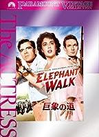 巨象の道 [DVD]