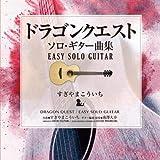 ドラゴンクエスト/ソロ・ギター曲集~EASY SOLO GUITAR すぎやまこういち