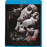 ゴーストランドの惨劇 [Blu-ray]