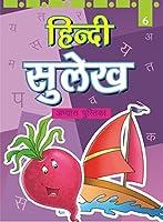 Hindi Sulekh - Book 6 (Early Skill Building)