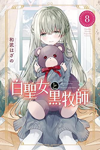 白聖女と黒牧師(8) (月刊少年マガジンコミックス)