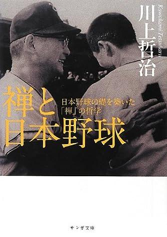禅と日本野球(サンガ文庫)