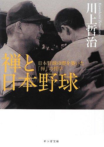 禅と日本野球(サンガ文庫)の詳細を見る