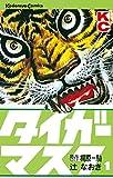 タイガーマスク(1) (週刊少年マガジンコミックス)