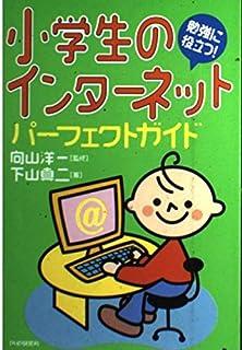 小学生のインターネットパーフェクトガイド―勉強に役立つ!