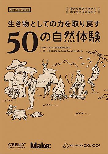 『生き物としての力を取り戻す50の自然体験 ―身近な野あそびから森で生きる方法まで』