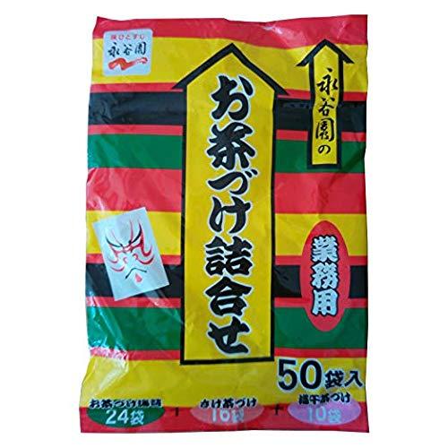 永谷園 お茶漬け 詰め合わせ 50袋