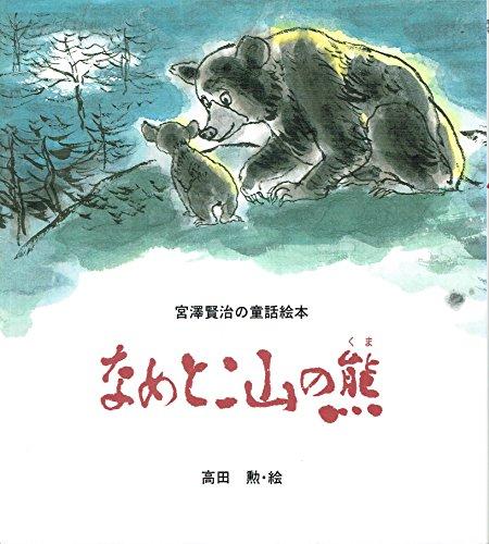 なめ とこ 山 の 熊 あらすじ なめとこ山の熊 - なめとこ山の熊の概要