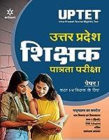 UPTET Shikshak ke Liye Paper-I (Class 1-5) 2019 (Old edition)