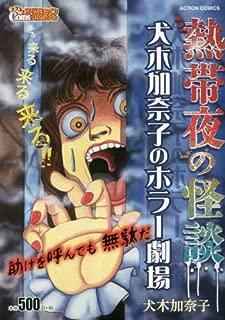 熱帯夜の怪談 犬木加奈子のホラー劇場 (アクションコミックス(COINSアクションオリジナル))