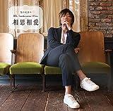 DJCD「谷山紀章のMr.Tambourine Man〜相思相愛〜」