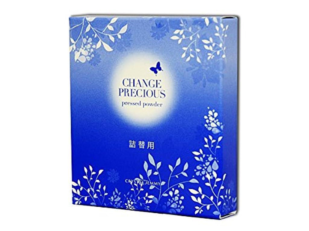 りんご袋真面目なクリスタルジェミー チェンジプレシャス プレストパウダー(詰め替え用?パフ付) 12g