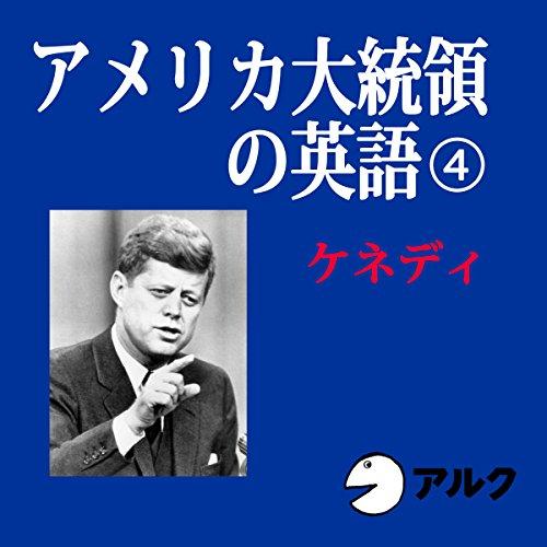 アメリカ大統領の英語4 ケネディ(アルク) Titelbild