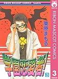 学園恋愛者! 3 (りぼんマスコットコミックスDIGITAL)