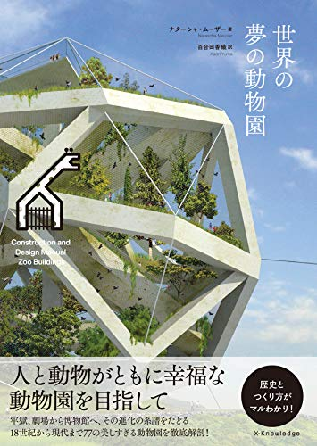 世界の夢の動物園 - ナターシャ・ムーザー, 百合田 香織