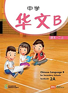 Chinese Language 'B' Textbook 2A for Secondary Schools