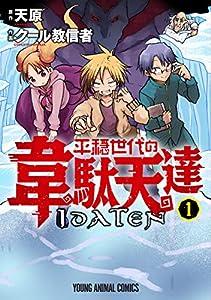 平穏世代の韋駄天達 1 (ヤングアニマルコミックス)
