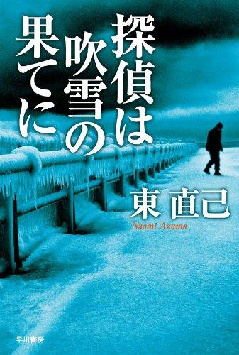 探偵は吹雪の果てに (ハヤカワ文庫 JA)