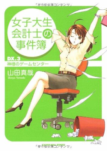 女子大生会計士の事件簿 Dx.3 神様のゲームセンター (角川文庫)の詳細を見る