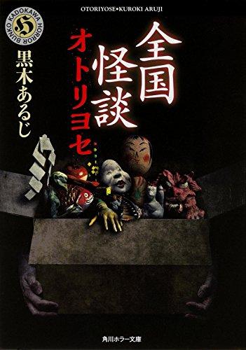 KADOKAWA『全国怪談 オトリヨセ』