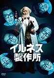 イルネス製作所[DVD]