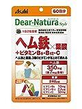 ディアナチュラ(Dear-Natura)スタイル ヘム鉄×葉酸+ビタミンB6・ビタミンB12・ビタミンC 60日分(120粒)アサヒグループ食品