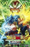 DRAGON BALL超 ブロリー アニメコミックス (ジャンプコミックス)