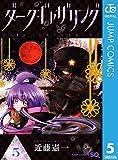 ダークギャザリング 5 (ジャンプコミックスDIGITAL)