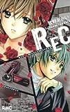 REC-君が泣いた日- (りぼんマスコットコミックス)