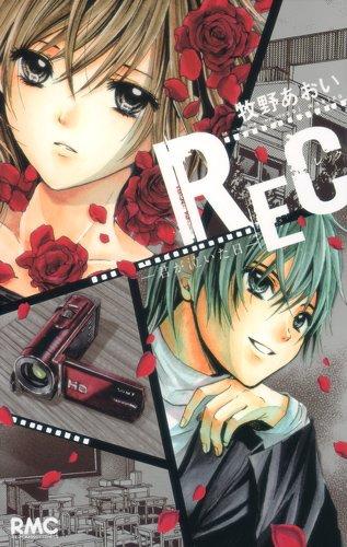 REC-君が泣いた日- (りぼんマスコットコミックス)の詳細を見る