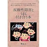 双極性障害とうまく付き合う本 (みさお文庫)