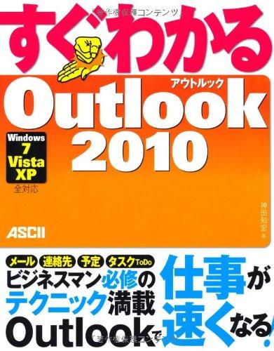 すぐわかる Outlook2010 Windows7/ Vista/ XP 全対応の詳細を見る