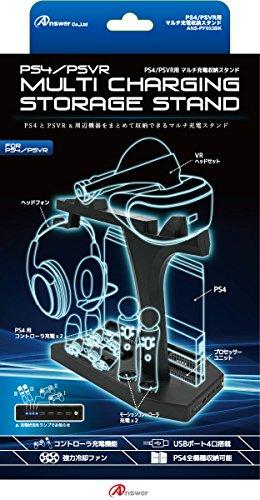PS4/VR用マルチ充電収納スタンド