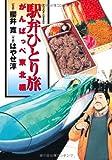 駅弁ひとり旅 がんばっぺ東北編 (アクションコミックス)