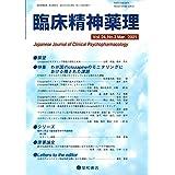 臨床精神薬理 第24巻3号〈特集〉わが国のclozapineのモニタリングにおける残された課題