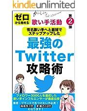 ゼロから始める歌い手活動〜有名歌い手へと最短でステップアップした最強のTwitter攻略術〜