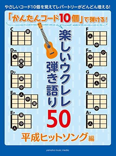 「かんたんコード10個」で弾ける! 楽しいウクレレ弾き語り50 ~平成ヒットソング編~