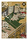 源氏物語(四)玉鬘―真木柱 (岩波文庫)