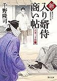 新・入り婿侍商い帖 古米三千俵(一) (角川文庫)