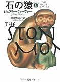 石の猿 上 (文春文庫)