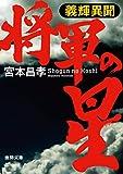 義輝異聞 将軍の星 剣豪将軍義輝 (徳間文庫)