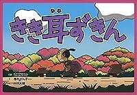 きき耳ずきん (昔話紙芝居シリーズ【春】) 品番:9804-0051