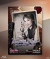Eternal Scene Collection 花組宝塚バウホール公演 バウ・ミュージカル『Victorian Jazz』 [Blu-ray]