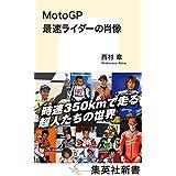 MotoGP 最速ライダーの肖像 (集英社新書)